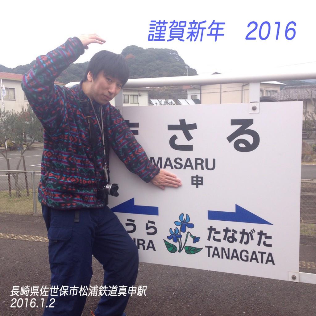 2016.1.2真申駅
